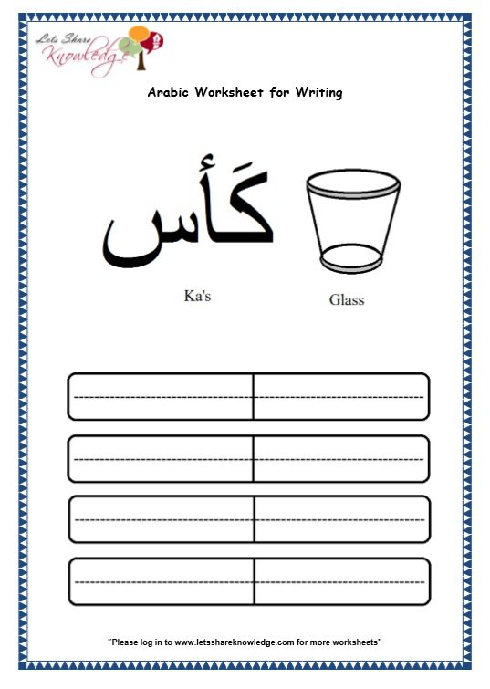 Grade 1 Arabic Worksheets  Nouns (إسم) List 2