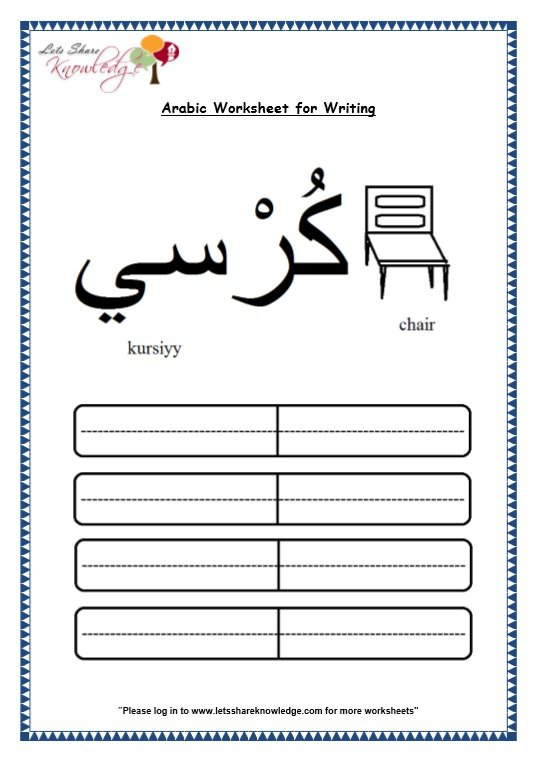 Grade 1 Arabic Worksheets  Nouns (إسم) List 4