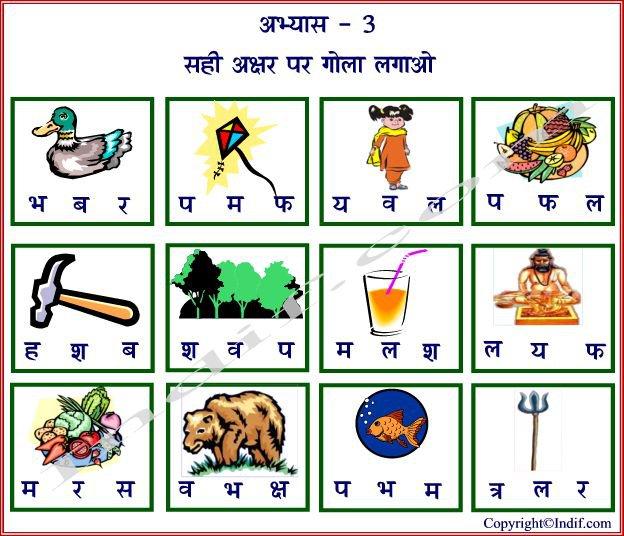 Hindi Worksheets For Kids; हिन्दी आभ्यास कार्य