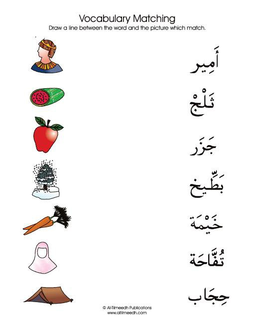 Worksheets For Grade 1 Arabic  Best Images About Worksheets On