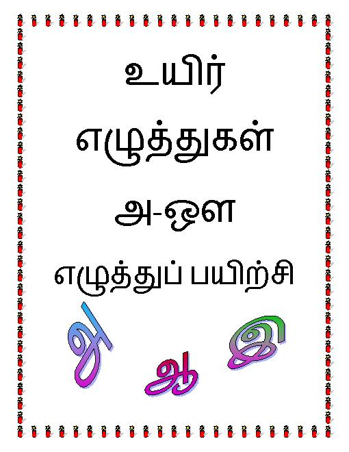 Come Let's Learn To Write Tamil Alphabets!