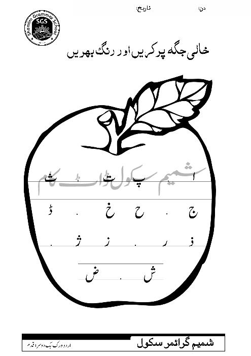 Free Worksheets » Nursery Work Sheets
