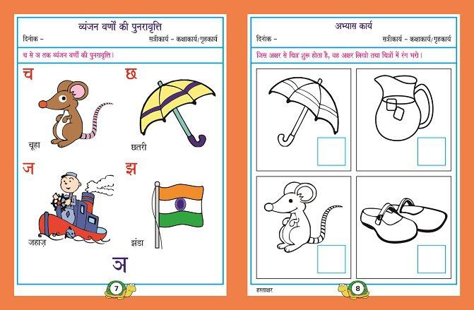 Hindi Varnamala Worksheet Free  Free Hindi Varnamala Alphabet
