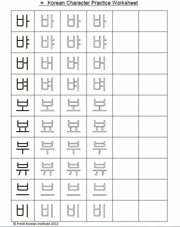 "Practice Korean Writing – Free Printable Worksheet 6 ""ᄇ"" – Fresh"