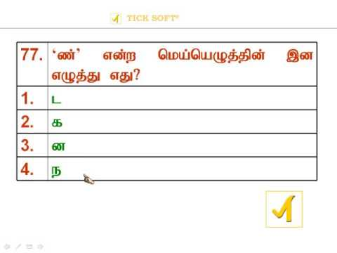 Samacheer Tamil Question And Answer (6th Class)
