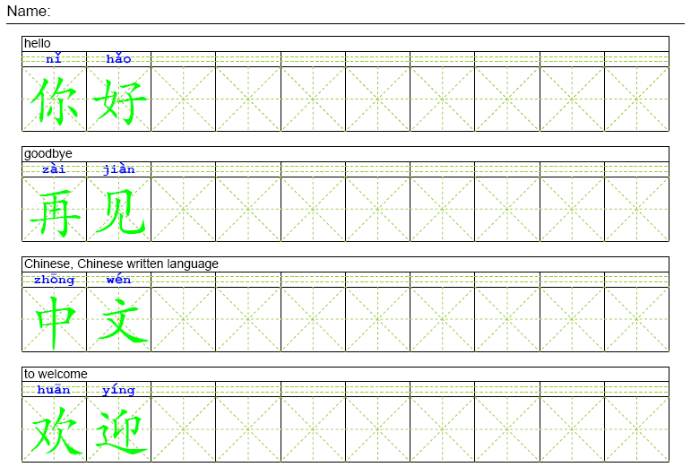 Chinese Characters Practice Worksheet