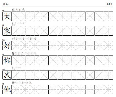 Chinese Worksheets For Kindergarten Worksheets For All