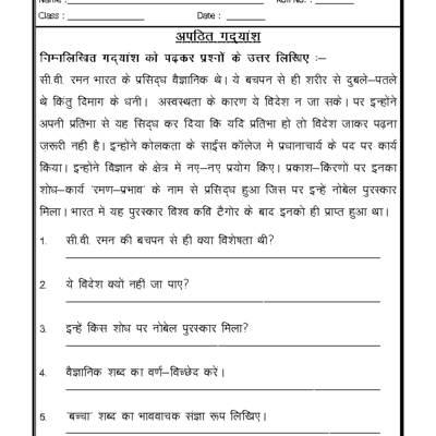Hindi Unseen Passage