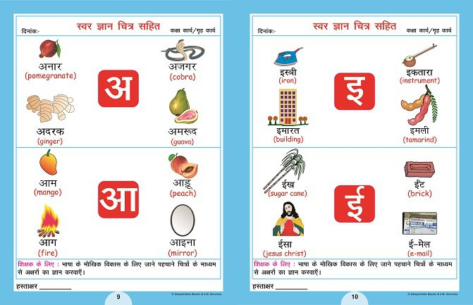 Best Solutions Of Free Hindi Worksheets For Kindergarten With