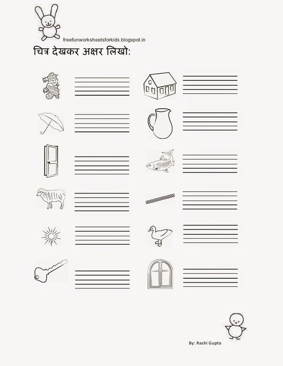 Best Solutions Of Hindi Worksheets For Grade 1 Free Printable