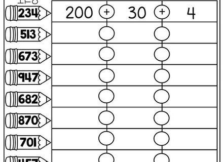 Place Value Worksheets 2nd Grade Printable Worksheets For All