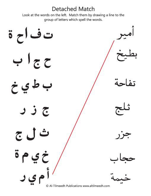 Printable Arabic Worksheets For Beginners Worksheets For All