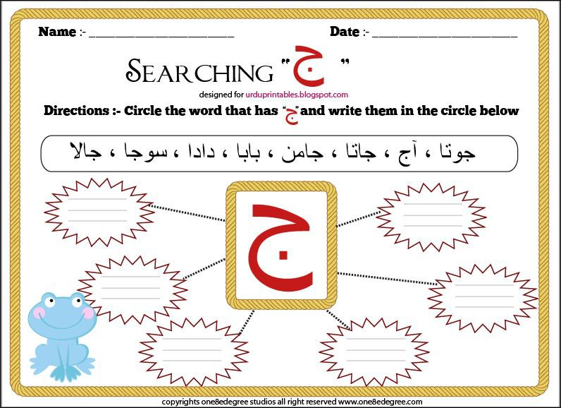 Urdu Printable Worksheets & More  ج Ki Exercise   Recognition Of