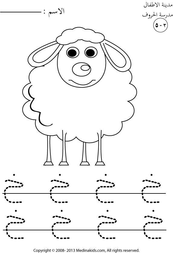 41 Best Alphabets For Prep1 Images On Free Worksheets Samples