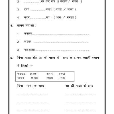A2zworksheets  Worksheets Of Hindi Matras