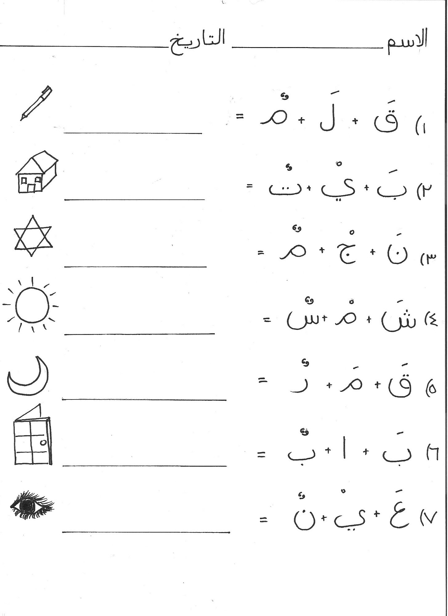 Arabic Letter Writing Format Image Collections