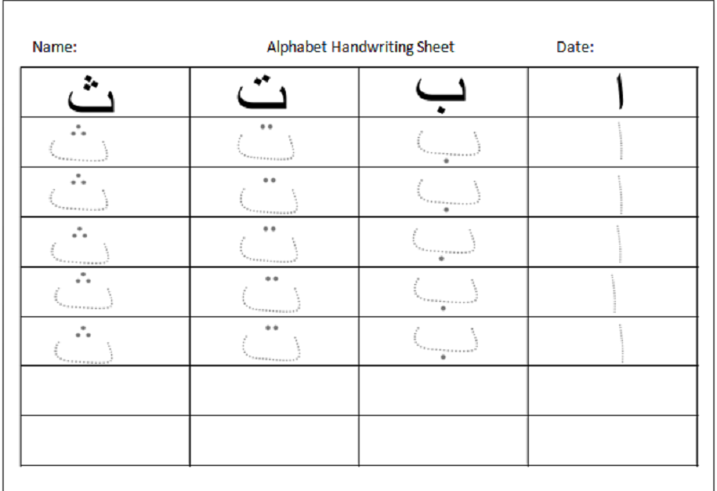 Arabic Letters Tracing Worksheets Simple
