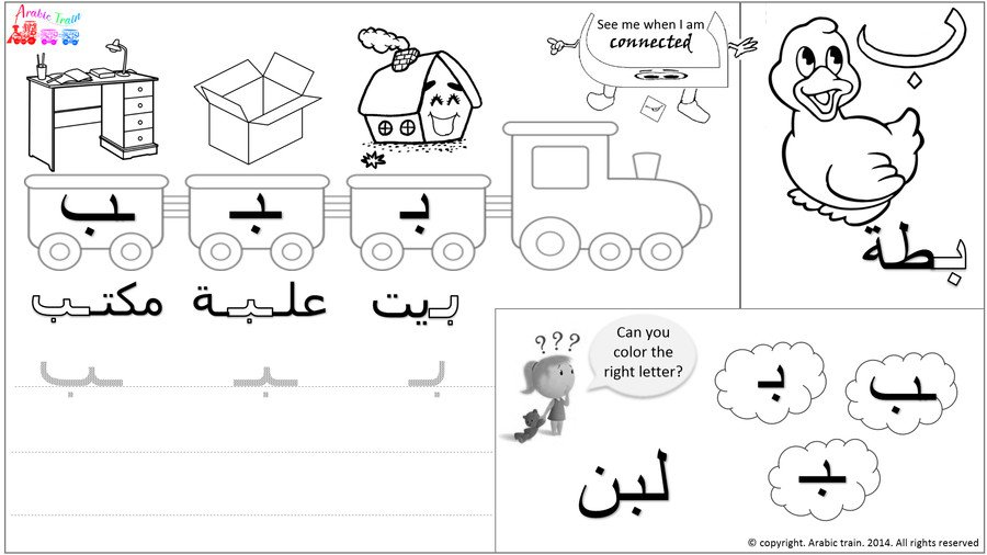 Entry  13 By Sarahmotie For Template For Arabic Letters Worksheet