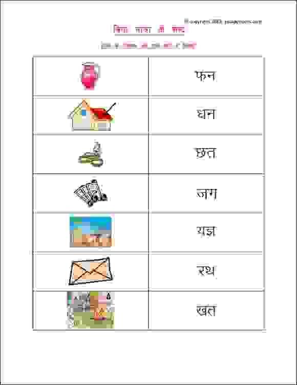 Hindi Matra Worksheets To Practice Bina Matra Ke Shabd, Ideal For