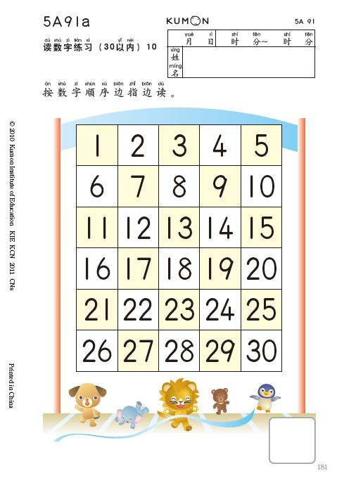 Kumon Maths Worksheets Worksheets For All