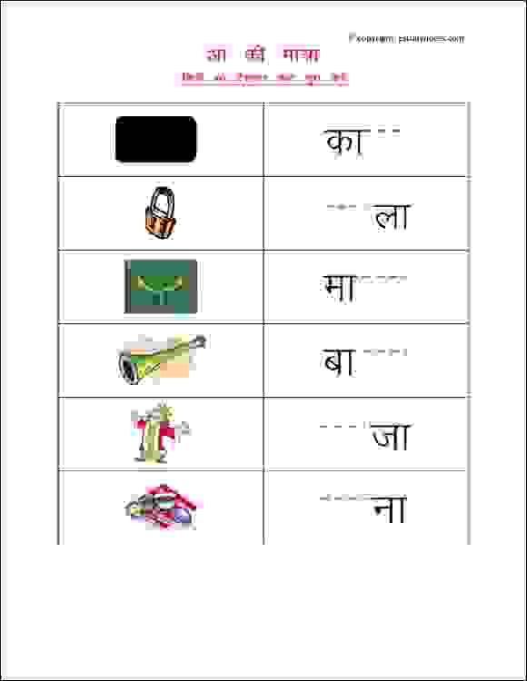 Printable Hindi Worksheets For Grade 1 Kids To Practice Aa Ki