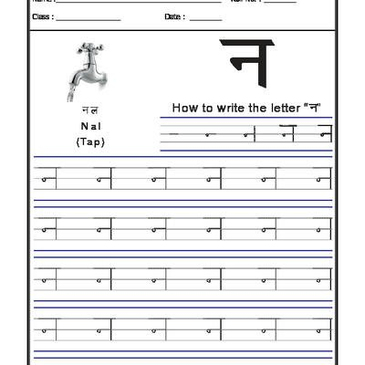 A2zworksheets  Worksheets Of Hindi Practice Sheet