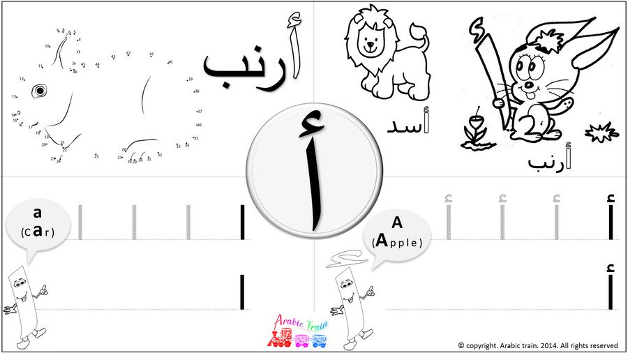 Arabic Alphabet Worksheets For Beginners Worksheets For All
