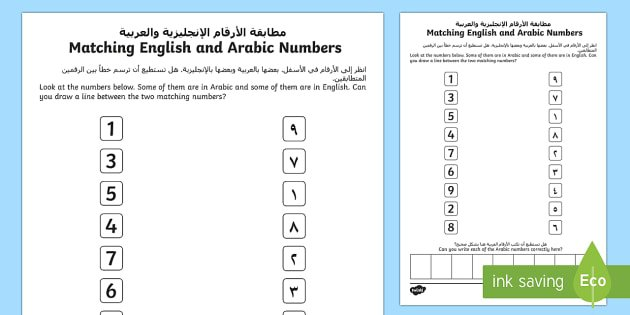 Ey English And Arabic Number Matching Worksheet   Activity Sheet