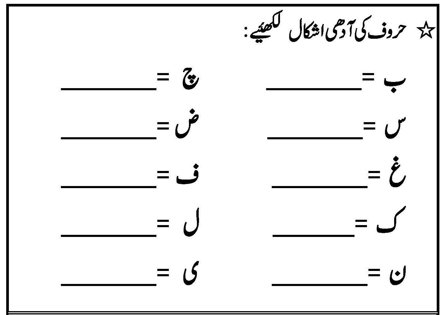 Worksheets For Kindergarten Urdu