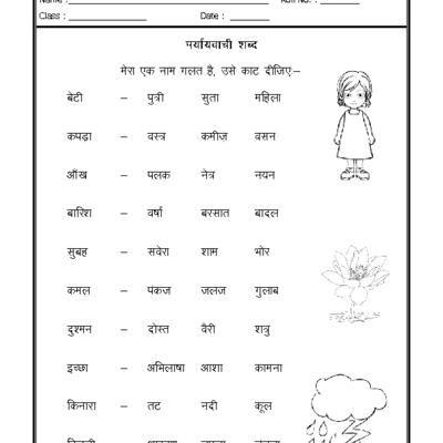 38 Best Hindi Grammar Worksheet A Images On Free Worksheets Samples