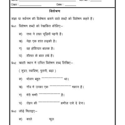 A2zworksheets  Worksheets Of Hindi Grammar