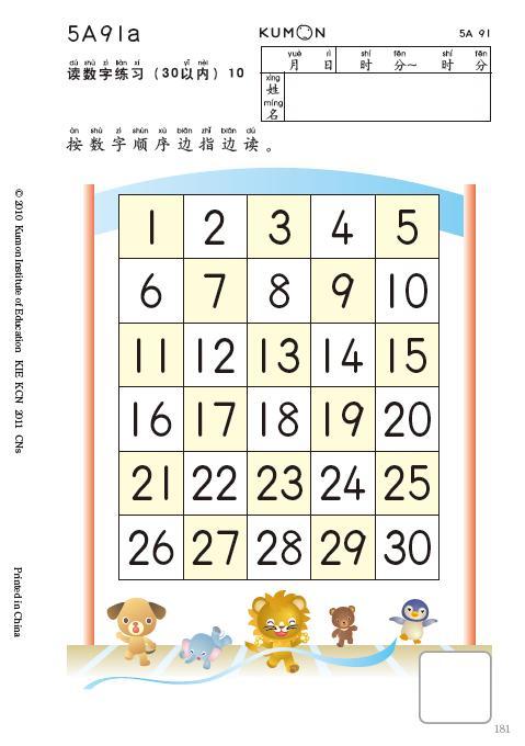 Kumon Preschool Worksheets The Best Worksheets Image Collection