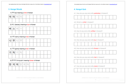 Learn The Korean Alphabet With Your Free Ebook