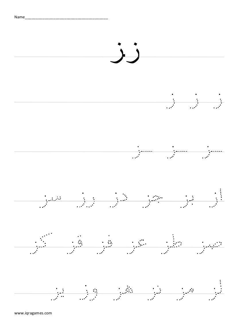 Arabic Handwriting Practice Sheets Pdf 105901