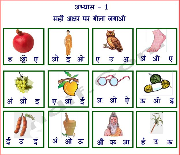 Worksheets For Kg Class In Hindi