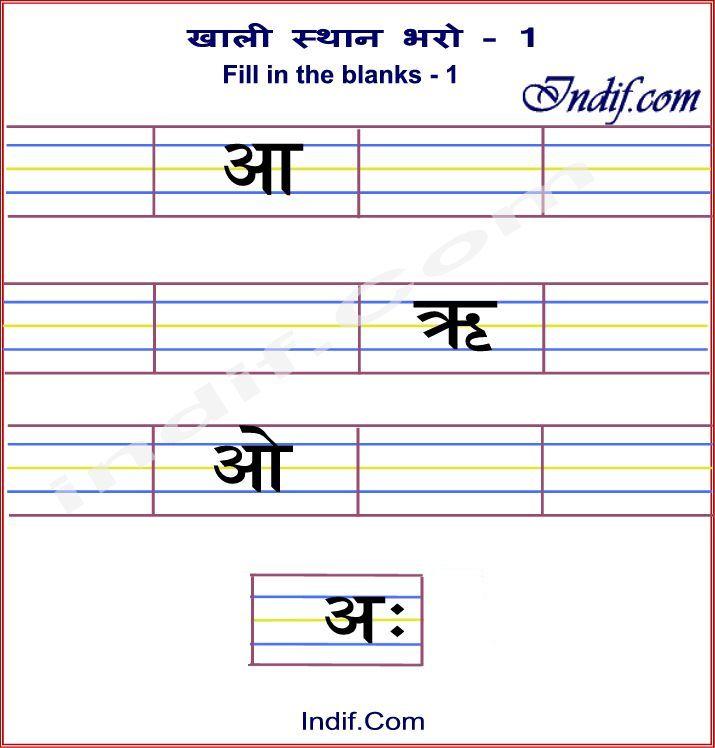Free Download Hindi Worksheets For Kindergarten 1260232