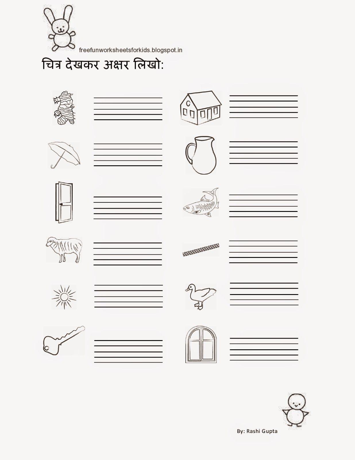Kindergarten Hindi Worksheets Pdf 1349355