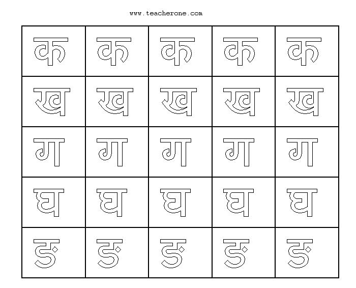 17 Best Images Of Hindi Worksheets Printable