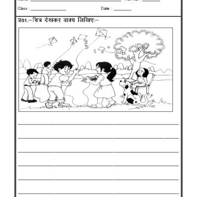 A2zworksheets  Worksheets Of Hindi Creative Writing