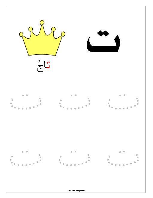 Arabic Letters Worksheets For Kindergarten 682740