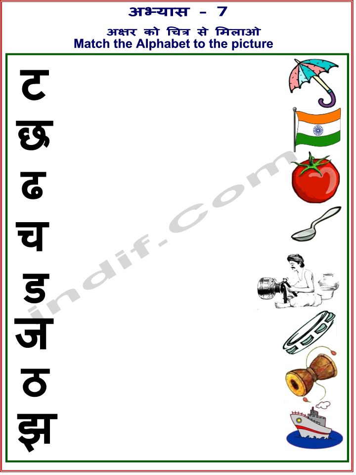 Collection Of Hindi Worksheets For Preschoolers