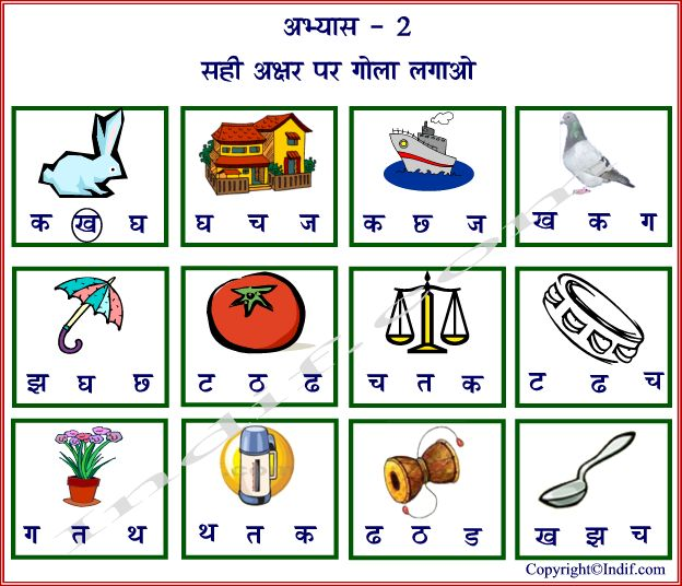 Free Printable Hindi Worksheets For Kindergarten