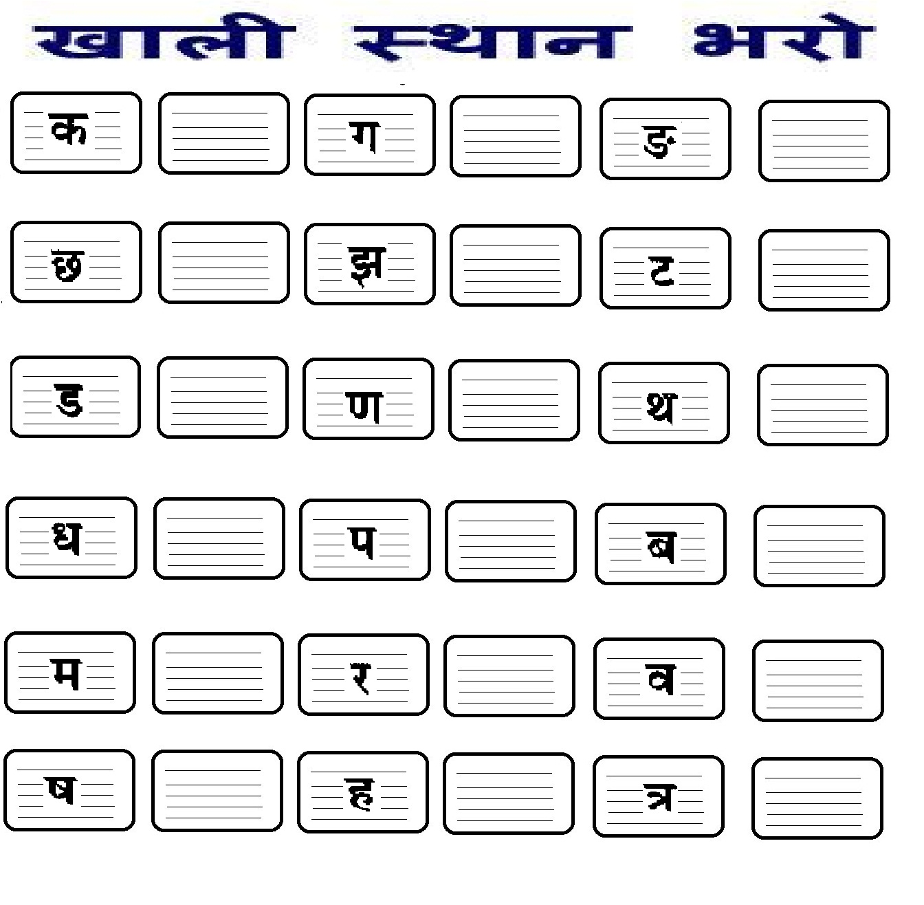 Kindergarten Worksheets For Hindi 1083252