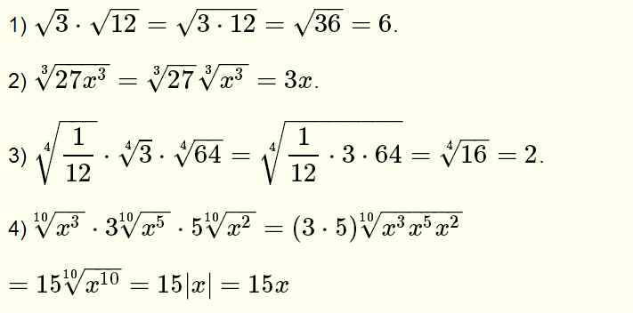 Multiply Radical Expressions