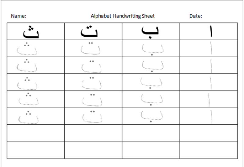 Preschool Arabic Alphabet Worksheets