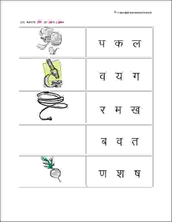 Ukg Hindi Worksheets Pdf  Worksheets With Pictures To Practice