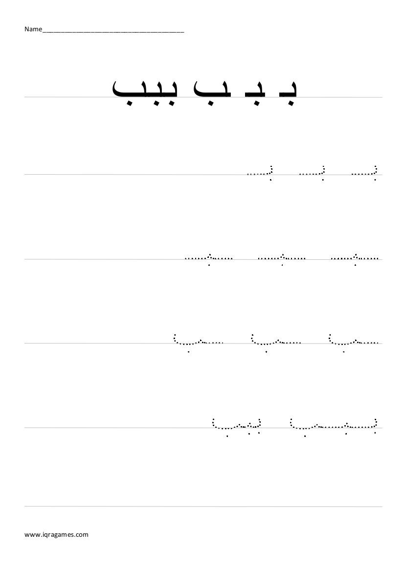 Arabic Handwriting Practice Worksheets 1306850