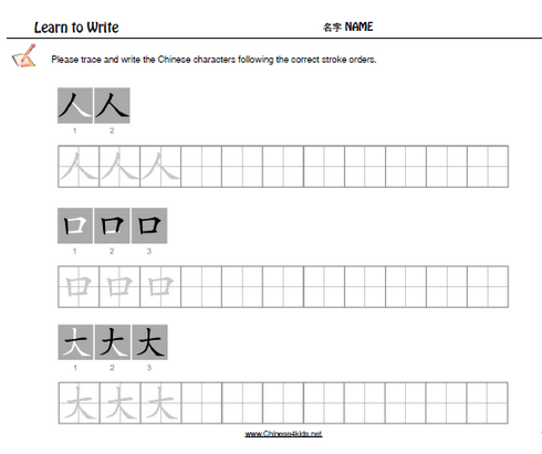 Chinese Character Writing Worksheets 1