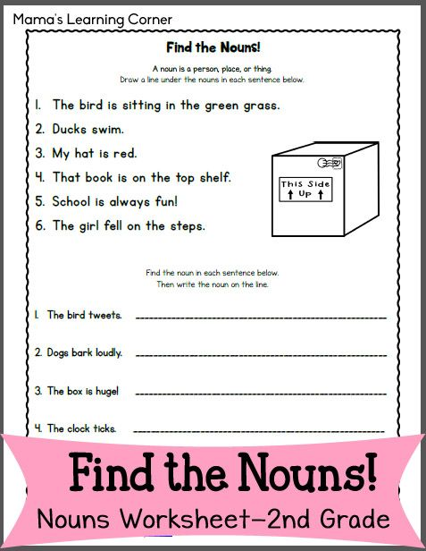 Find The Nouns! Worksheet For 2nd Grade
