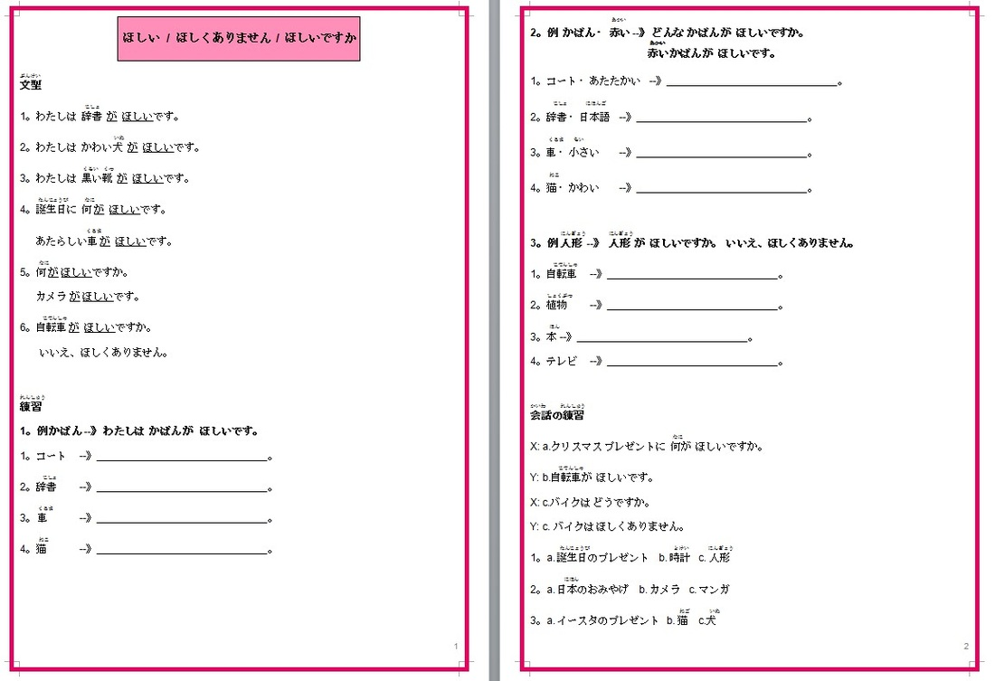 Japanese Particles Worksheet  41268